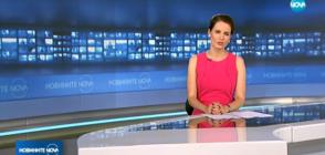 Новините на NOVA (16.05.2018 - 8.00 ч.)