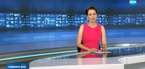 Новините на NOVA (16.05.2018 - 9.00 ч.)