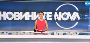 Новините на NOVA (16.05.2018 - обедна)