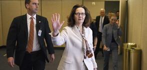 Сенатската комисия одобри Джина Хаспел за директор на ЦРУ