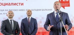 Лидерът на ПЕС: Надявам се Албания и Македония скоро да бъдат приети в ЕС