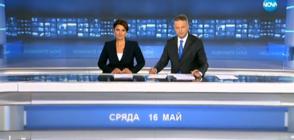 Новините на NOVA (16.05.2018 - централна)