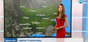 Прогноза за времето (16.05.2018 - централна)