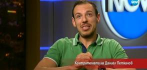 Контратемата на Даниел Петканов (17.05.2018)