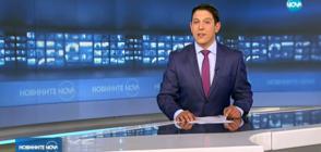 Новините на NOVA (17.05.2018 - 7.00 ч.)