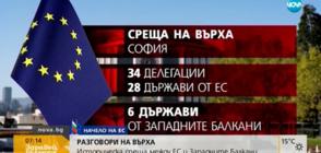Как започна срещата на върха в София? (ВИДЕО)