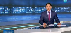 Новините на NOVA (17.05.2018 - 8.00 ч.)