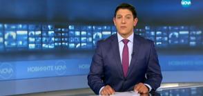 Новините на NOVA (17.05.2018 - 9.00 ч.)