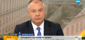 Станишев: Кандидатките за членство ЕС имат много да наваксват