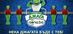 """Gong.bg подкрепя инициативата """"България спортува!"""" с турнир по джага"""