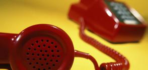 Възрастна жена даде близо 45 000 лв. на телефонни измамници