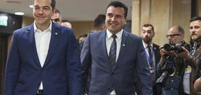 ИМЕТО НА МАКЕДОНИЯ: Заев и Ципрас са много близо до приемлива и за двете страни опция