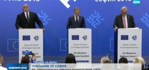 ПОСЛАНИЕ ОТ СОФИЯ: ЕС с твърда позиция пред САЩ