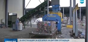 Одобриха заем от €67 милиона за инсинератор за битови отпадъци