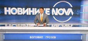 Новините на NOVA (18.05.2018 - обедна)
