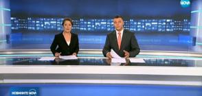Новините на NOVA (18.05.2018 - централна)