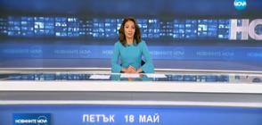 Новините на NOVA (18.05.2018 - късна)