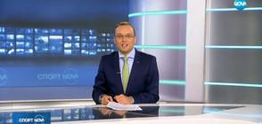 Спортни новини (18.05.2018 - късна)