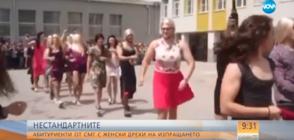 НЕСТАНДАРТНИТЕ: Абитуриенти от СМГ с женски дрехи на изпращането (ВИДЕО)