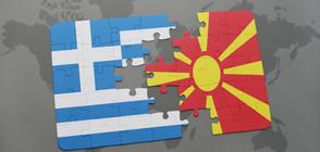 СПОРЪТ ЗА ИМЕТО: Външните министри на Гърция и Македония на среща в Ню Йорк