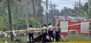 Официално: Няма българи сред жертвите на самолетната катастрофа в Куба