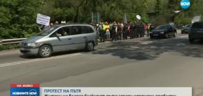 БЛОКАДА: Протест на жители на Владая затвори Е-79 (ВИДЕО)