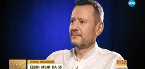"""Евтим Милошев: Започнахме работа по шести сезон на """"Откраднат живот"""""""