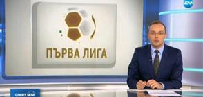 Спортни новини (20.05.2018 - обедна)