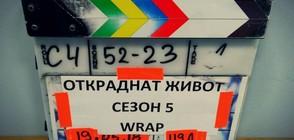 """Последен снимачен ден на пети сезон на """"Откраднат живот"""""""