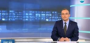 Спортни новини (20.05.2018 - централна)