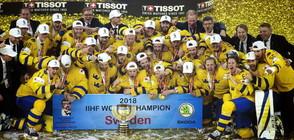 Швеция защити световната си титла по хокей на лед