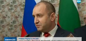 НА СРЕЩА С МЕДВЕДЕВ: Радев поиска директна газова връзка с Русия