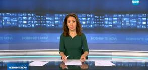 Новините на NOVA (21.05.2018 - късна)