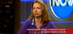 Жена от Хасково твърди, че бившият й приятел от години я тормози и насилва