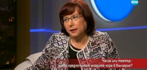 Чалга или театър - какво предпочитат младите хора в България?