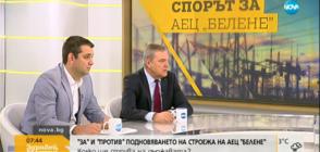 """""""За"""" и """"против"""" подновяването на строежа на АЕЦ """"Белене"""""""