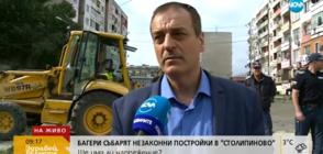 """Багери събарят незаконни постройки в """"Столипиново"""" (ВИДЕО)"""
