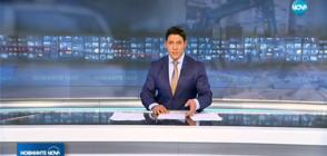 Новините на NOVA (22.05.2018 - обедна)