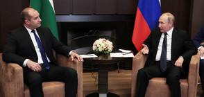 Путин: След няколко дни ще приемем премиера на България