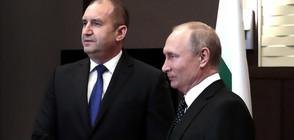 Радев към Путин: Целта на моята визита е да възстановим политическия диалог