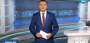 Новините на NOVA (22.05.2018 - следобедна)
