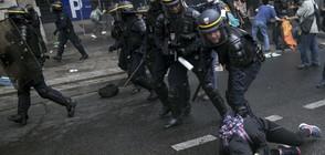 Сблъсъци по време на протест в Париж (ВИДЕО+СНИМКИ)