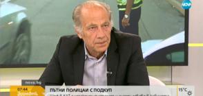 Алекси Стратиев: Камерите на пътя помогнаха да се намалят сигналите за корупция