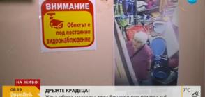 """""""Дръжте крадеца"""": Възрастна жена обира магазини в Пловдив"""
