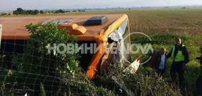 """Автобус и тир се удариха на АМ """"Тракия"""", рейсът е обърнат в канавката (ВИДЕО+СНИМКИ)"""