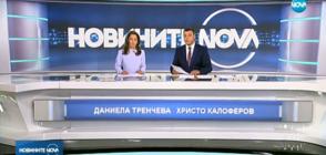 Новините на NOVA (23.05.2018 - централна)