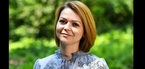 Юлия Скрипал: Животът ни се обърна наопаки (ВИДЕО+СНИМКИ)