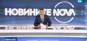 Новините на NOVA (23.05.2018 - късна)