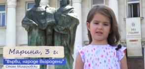 Децата на България с поздрав за 24 май (ВИДЕО)