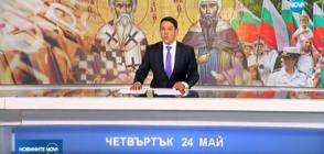 Новините на NOVA (24.05.2018 - обедна)